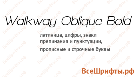 Шрифт Walkway Oblique Bold