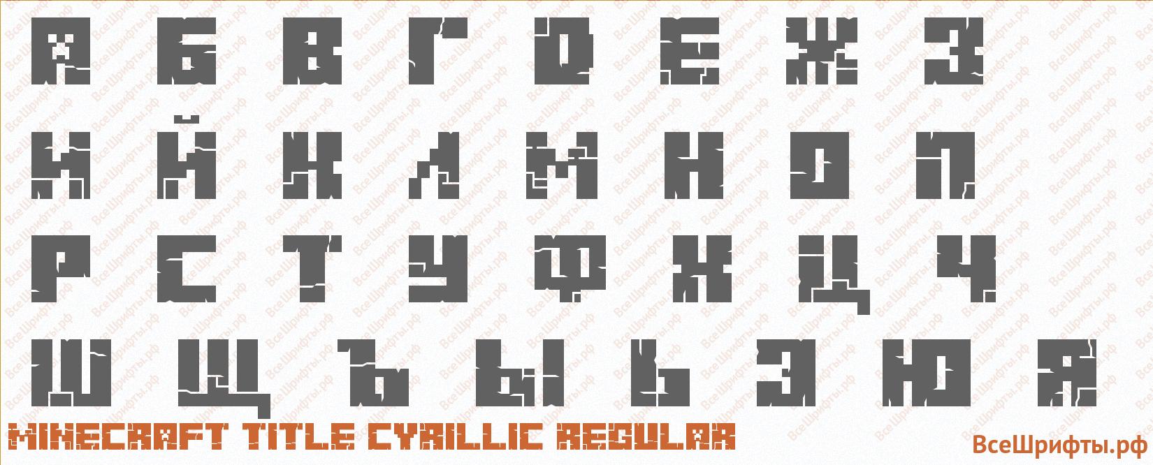 шрифт майнкрафт #9