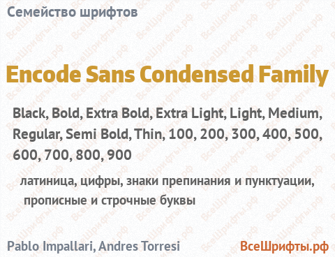 Семейство шрифтов Encode Sans Condensed Family