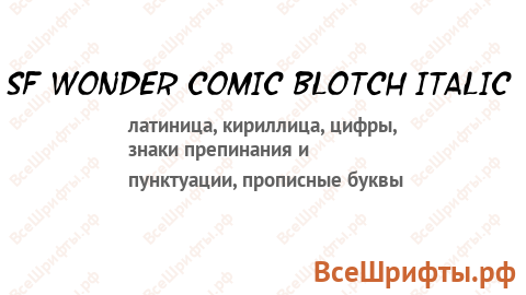 Шрифт SF Wonder Comic Blotch Italic