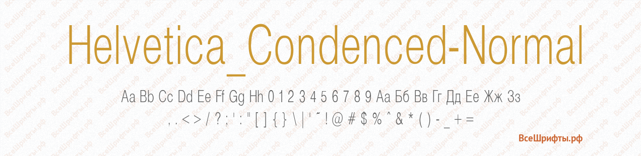 Шрифт Helvetica_Condenced-Normal