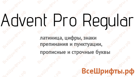 Шрифт Advent Pro Regular