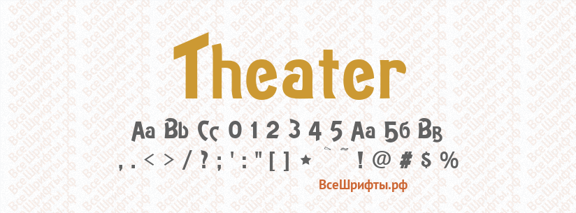 Шрифт Theater