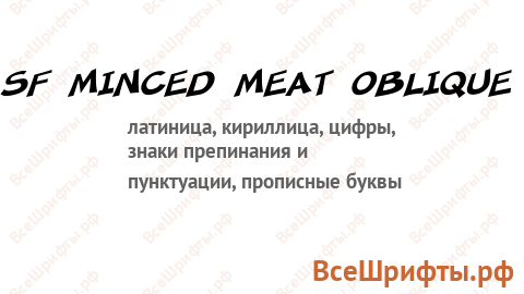 Шрифт SF Minced Meat Oblique