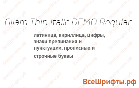 Шрифт Gilam Thin Italic DEMO Regular