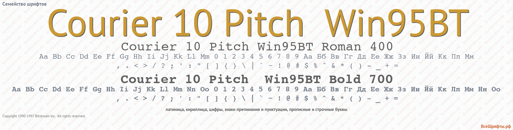 Семейство шрифтов Courier 10 Pitch Win95BT