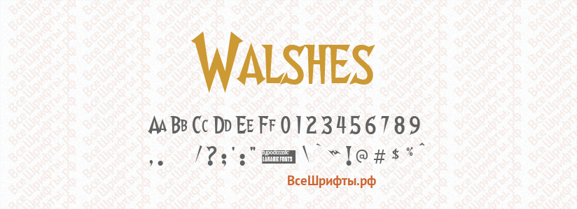 Шрифт Walshes