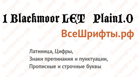 Шрифт 1 Blackmoor LET Plain1.0