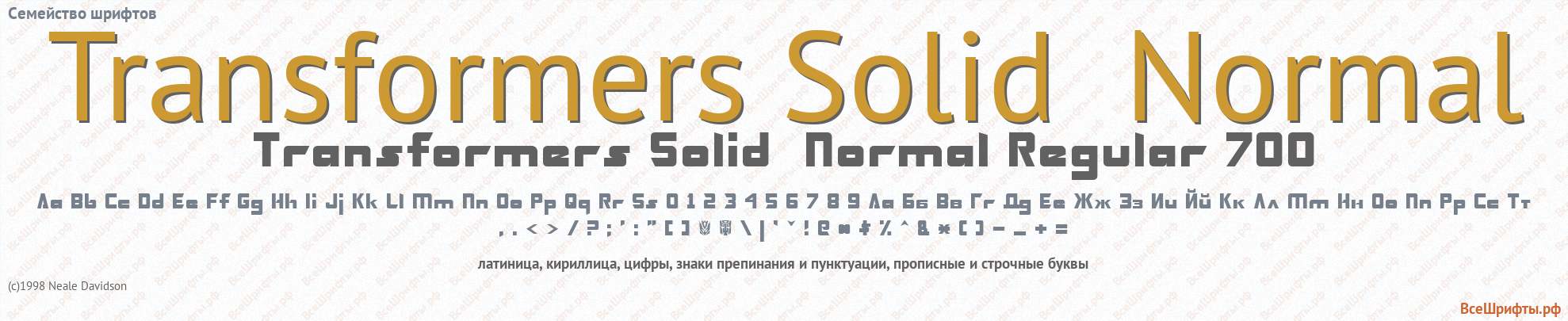 Семейство шрифтов Transformers Solid Normal