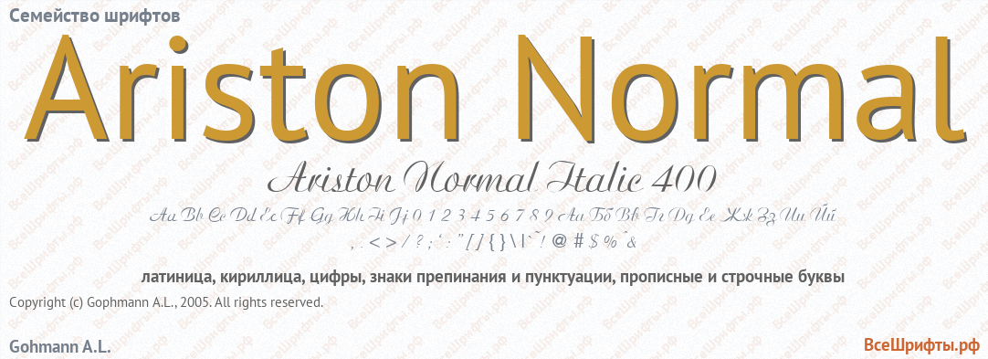 Семейство шрифтов Ariston Normal