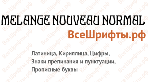 Шрифт MELANGE NOUVEAU NORMAL