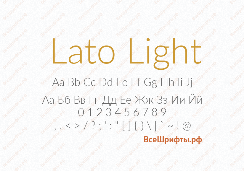 Шрифт Lato Light