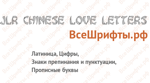 Шрифт JLR Chinese Love Letters