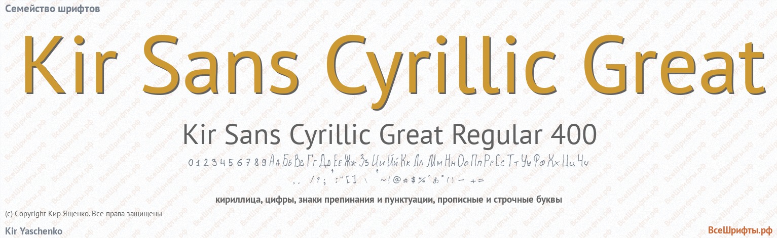 Семейство шрифтов Kir Sans Cyrillic Great