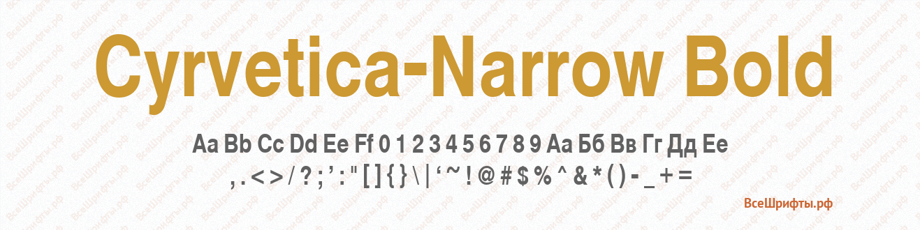 Шрифт Cyrvetica-Narrow Bold