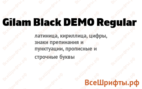 Шрифт Gilam Black DEMO Regular