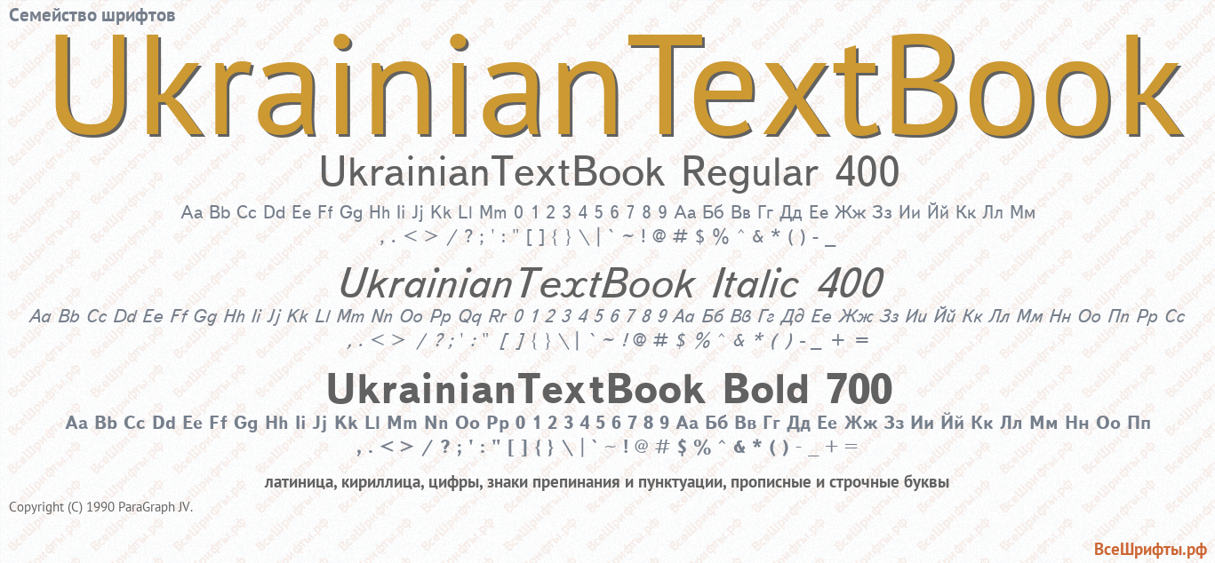 Семейство шрифтов UkrainianTextBook